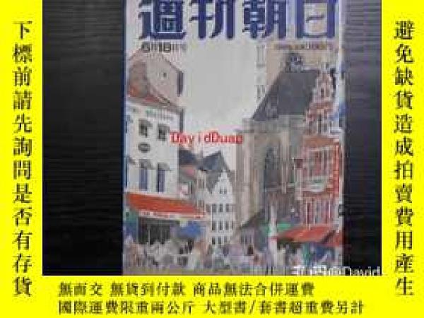 二手書博民逛書店罕見週刊朝日1999年6月18日Y443410 出版1999
