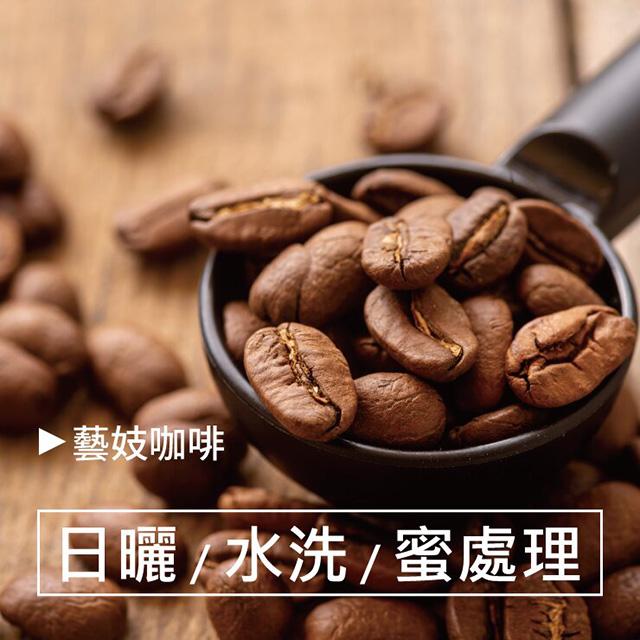 試喝組-咖啡豆60克x3包-三種處理法 [免運] 三支單一莊園咖啡豆【JC咖啡】12月精選豆 ▶含藝妓咖啡豆