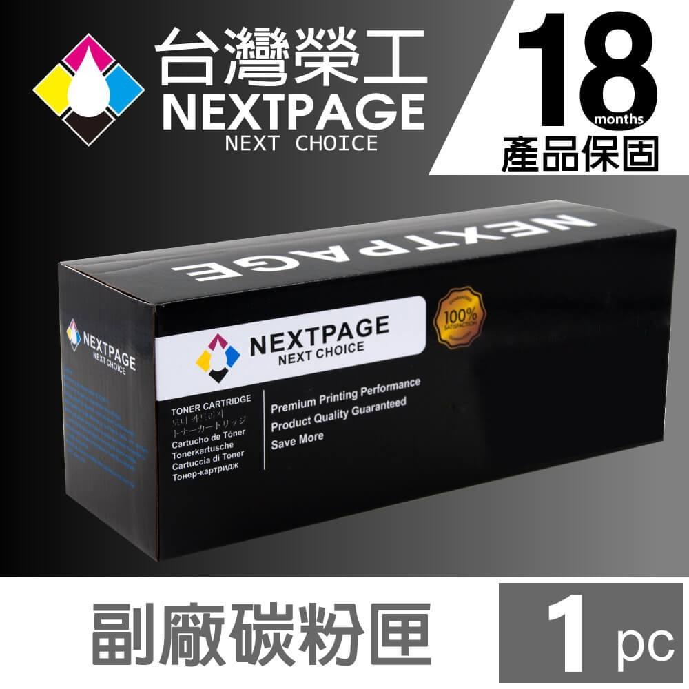 台灣榮工fuji xerox p225d/m225dw/m225z/p265dw 黑色相容碳粉匣