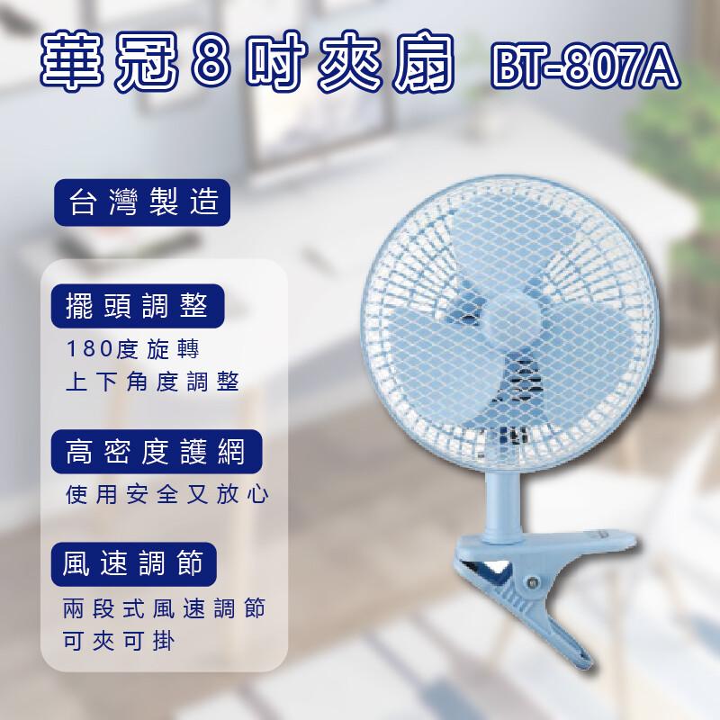 免運華冠8吋bt-807a夾扇 體積小 不占空間!!!!!