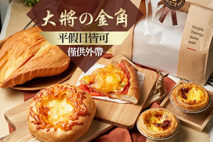 【台北】大將の金角 #GOMAJI吃喝玩樂券#電子票券#美食餐飲