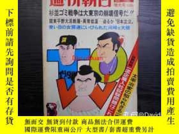 二手書博民逛書店罕見週刊朝日1973年6月8日増大號Y443410 出版1973