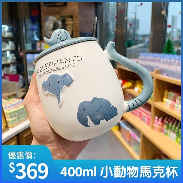 大象杯 【免運直出】小動物馬克杯 400ml 帶蓋勺 ins不走尋常路 杯子 大象 可愛胖杯子 大肚杯