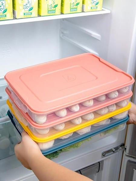 餃子盒 加厚餃子盒凍餃子多層冰箱專用冷凍雞蛋收納盒水餃保鮮盒餛飩托盤【快速出貨八折鉅惠】