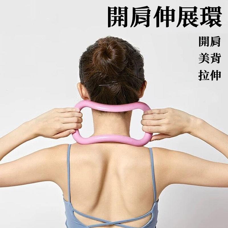 瑜珈環 健身 駝背 美背神器 瑜珈 居家 運動 | OMG買瘋樂