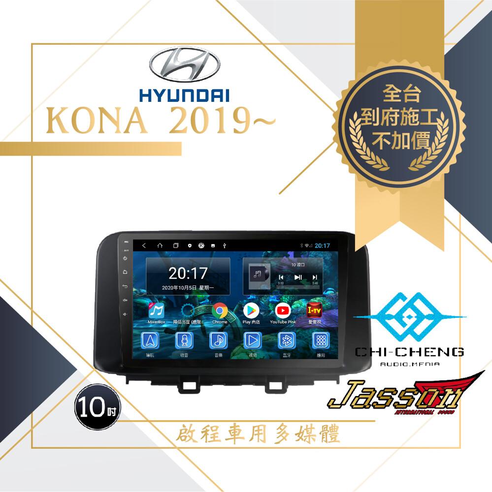 <到府安裝>kona現代hyundai車用安卓主機四核心2g+32g<店內備有展示機>