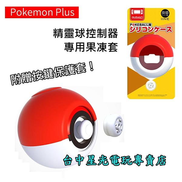 【附按鍵保護套】 NS Switch 寶可夢 精靈球 Plus 控制器 專用 果凍套 + 類比套【台中星光電玩】