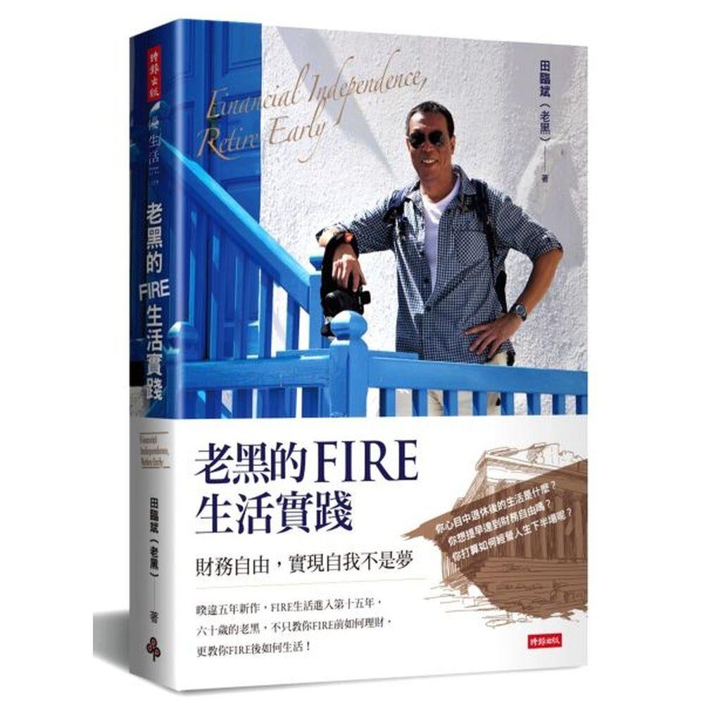 老黑的FIRE生活實踐:財務自由,實現自我不是夢