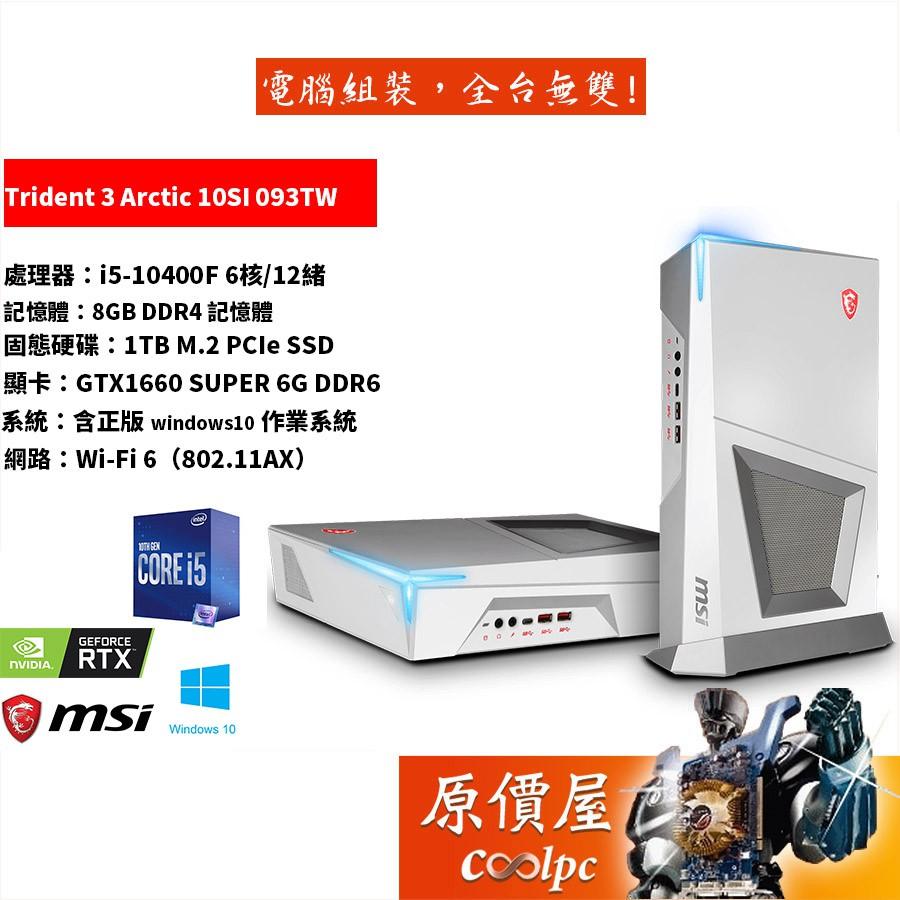 MSI微星 Trident 3 Arctic 10SI/i5-10400F/8G/1TSSD/GTX1660S/原價屋