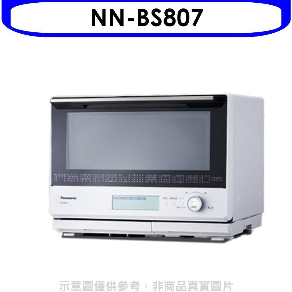 Panasonic國際牌【NN-BS807】30公升蒸氣烘烤水波爐微波爐 分12期0利率
