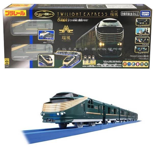 【華泰玩具】DX 曙光瑞風號 特快列車帶燈(軌道另購)/TP14815 18600305