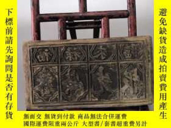 二手書博民逛書店清代罕見雕版 《 手工雕版 福祿來臨—春榮先報》 一塊!!!Y156053