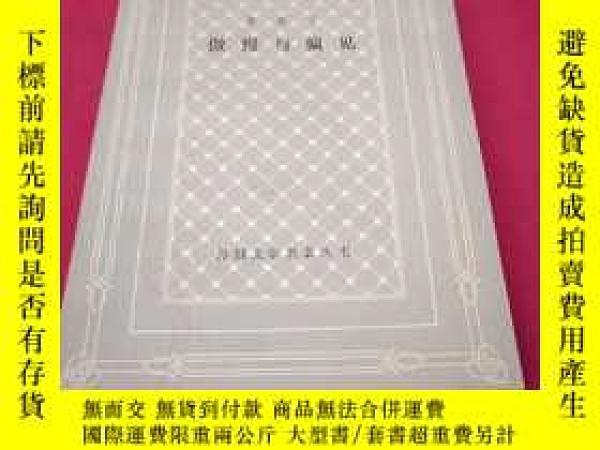 二手書博民逛書店奧斯丁罕見傲慢與偏見Y404994 奧斯丁 上海譯文出版社 出版1986