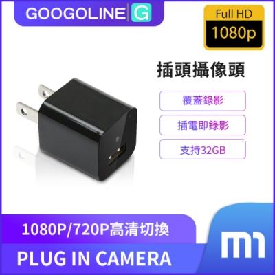 [M1]1080P移動錄影支持32GB 充電器 插頭 充電頭 針孔攝影機 微型攝影機 充電器目錄