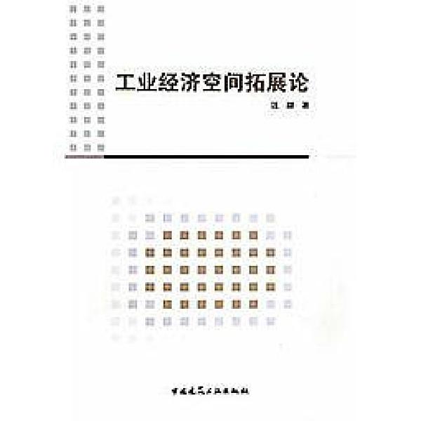 簡體書-十日到貨 R3Y【工業經濟空間拓展論】 9787112163304 中國建築工業出版社 作者:汪勰