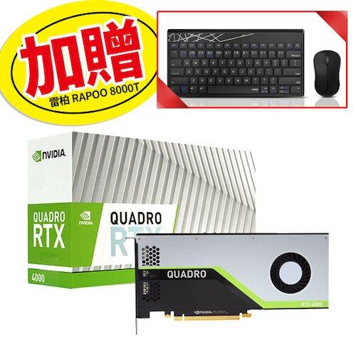 【期間限定】麗臺 LEADTEK NVIDIA Quadro RTX4000 8GB GDDR6 工作站繪圖卡