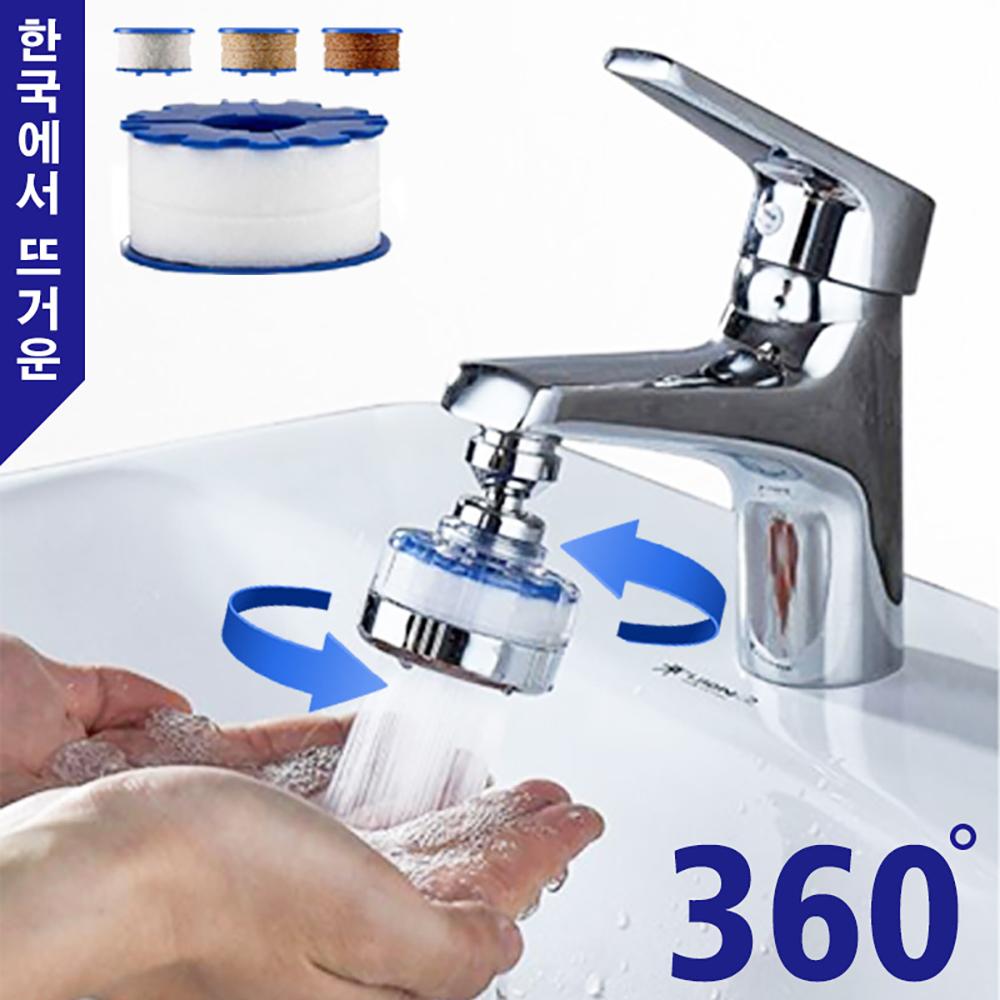 360度省水增壓水龍頭過濾器