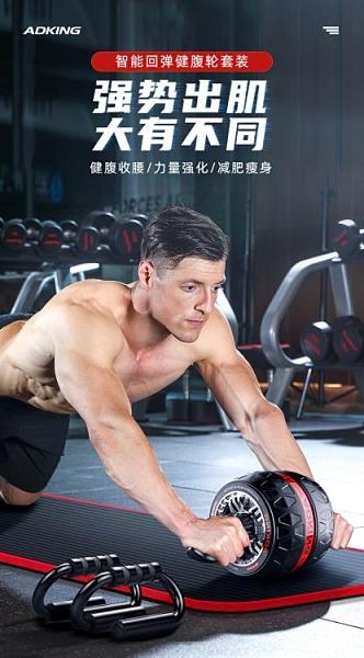 健腹輪 自動回彈健腹輪男士家用健身器材收腹速成神器瘦肚子巨輪腹肌滾輪 風馳