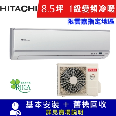 HITACHI日立 8.5坪 1級變頻冷暖冷氣 RAC/RAS-50HK1 旗艦系列 限雲嘉地區安裝