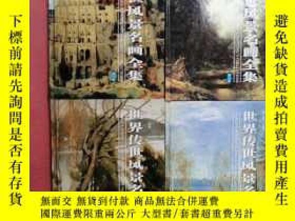 二手書博民逛書店罕見世界傳世風景名畫全集1234卷Y313866