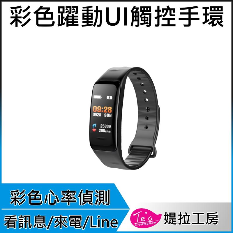 Tela【彩色躍動UI智慧手環】智能手環 智慧手錶 運動手錶 支援 Line內容顯示及來電顯示