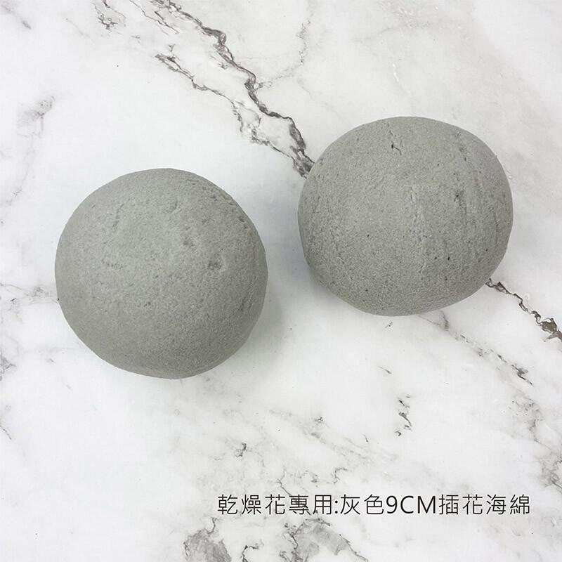 進口專業乾燥花專用灰色海綿 9cm圓型插花海綿 花藝老師愛用 海棉 乾燥花
