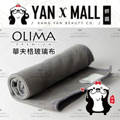 OLIMA 華夫格玻璃布 - 灰色【妍選】