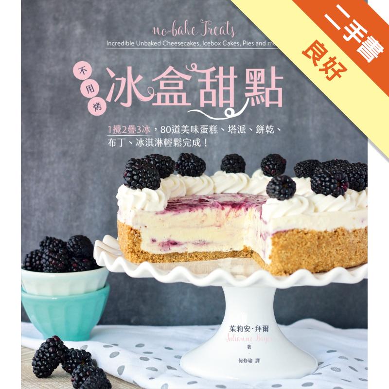 冰盒甜點:不用烤!1攪2疊3冰,80道美味蛋糕、塔派、餅乾、布丁、冰淇淋輕鬆完成![二手書_良好]9234