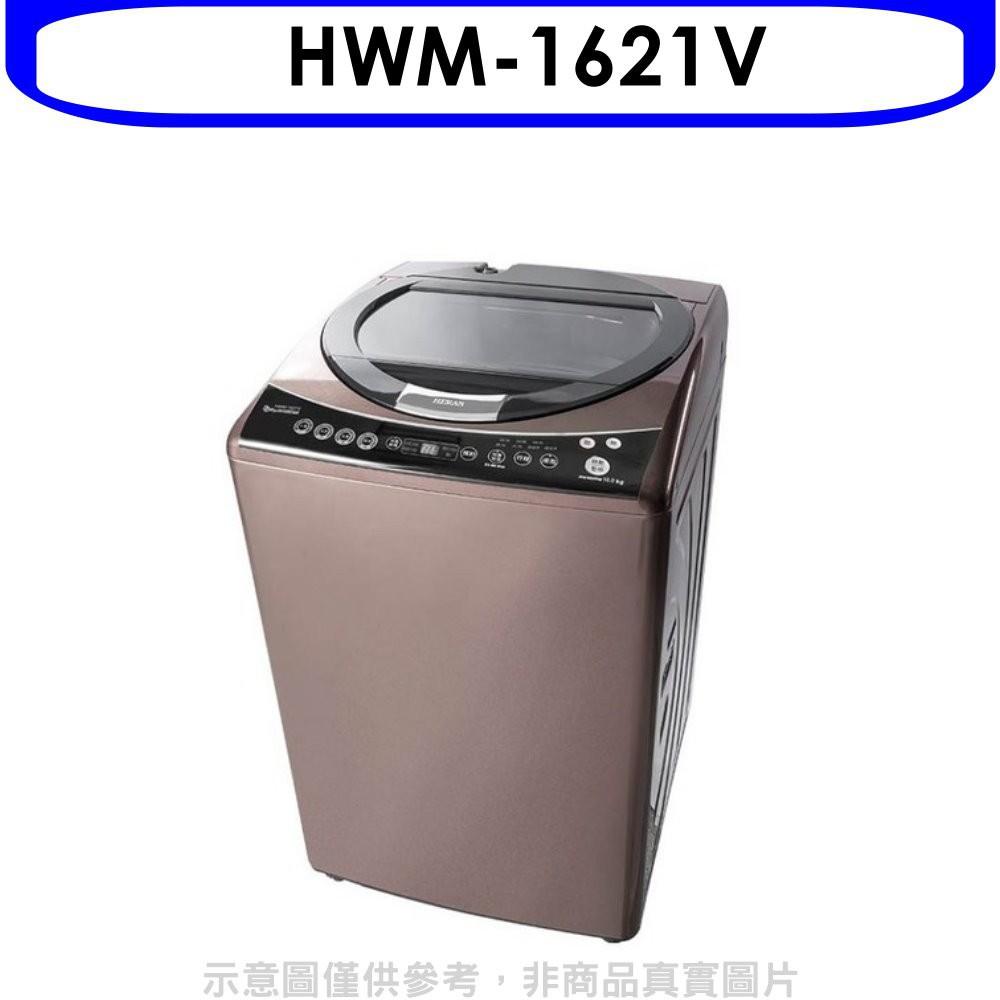 禾聯【HWM-1621V】16公斤變頻洗衣機 分12期0利率《可議價》