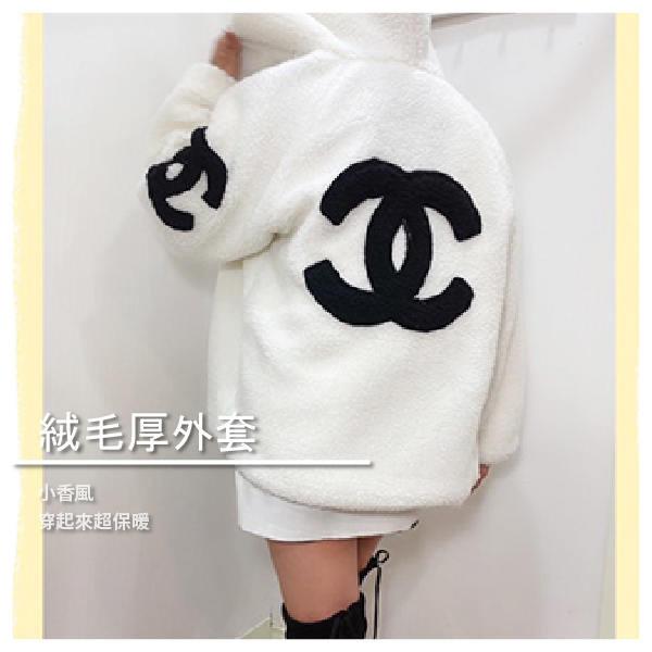 【依芙Fashion wear collection】小香風 絨毛厚外套