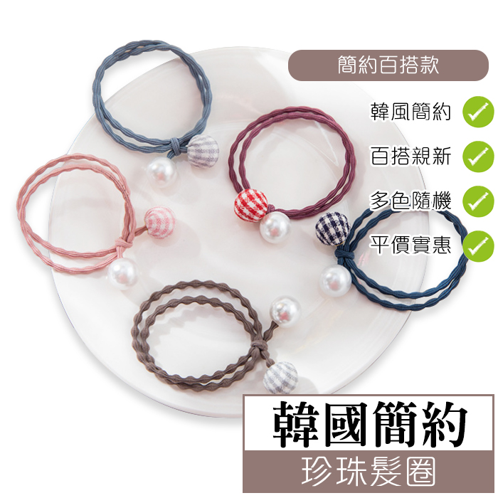 韓國簡約珍珠髮圈【大丈夫嚴選】台灣現貨●【FQ8021】頭繩 紮頭髮 橡皮筋 小清新 頭飾