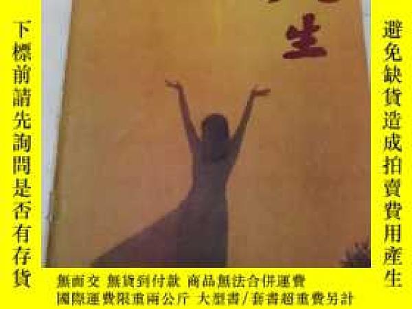 二手書博民逛書店人生罕見1982第一期,Y348253