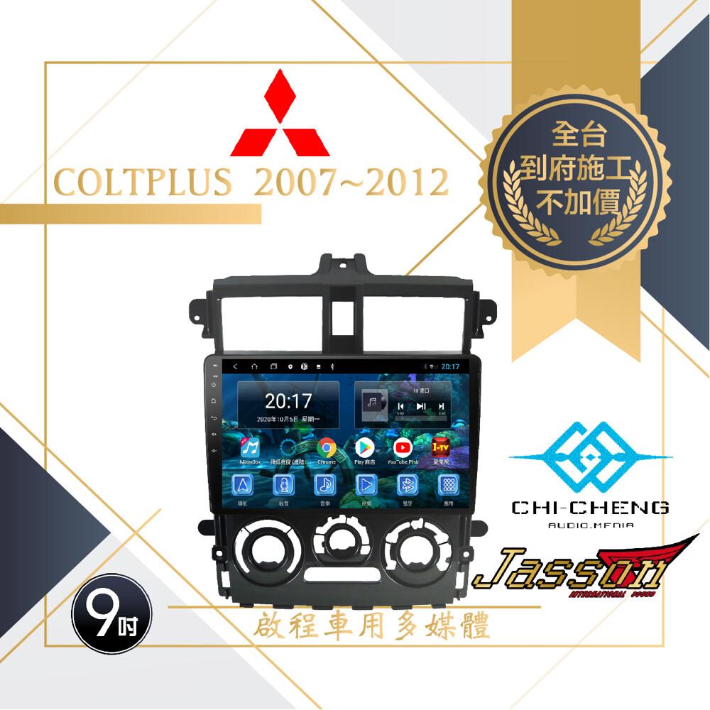 <到府安裝>coltplus三菱mitsubishi車用安卓主機四核心1g+16g<店內備有展