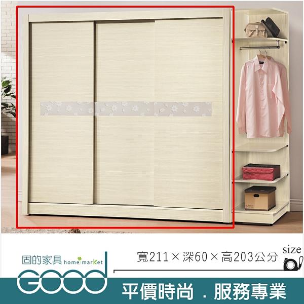 《固的家具GOOD》515-1-AD 花朵7×7尺雪松拉門衣櫥【雙北市含搬運組裝】