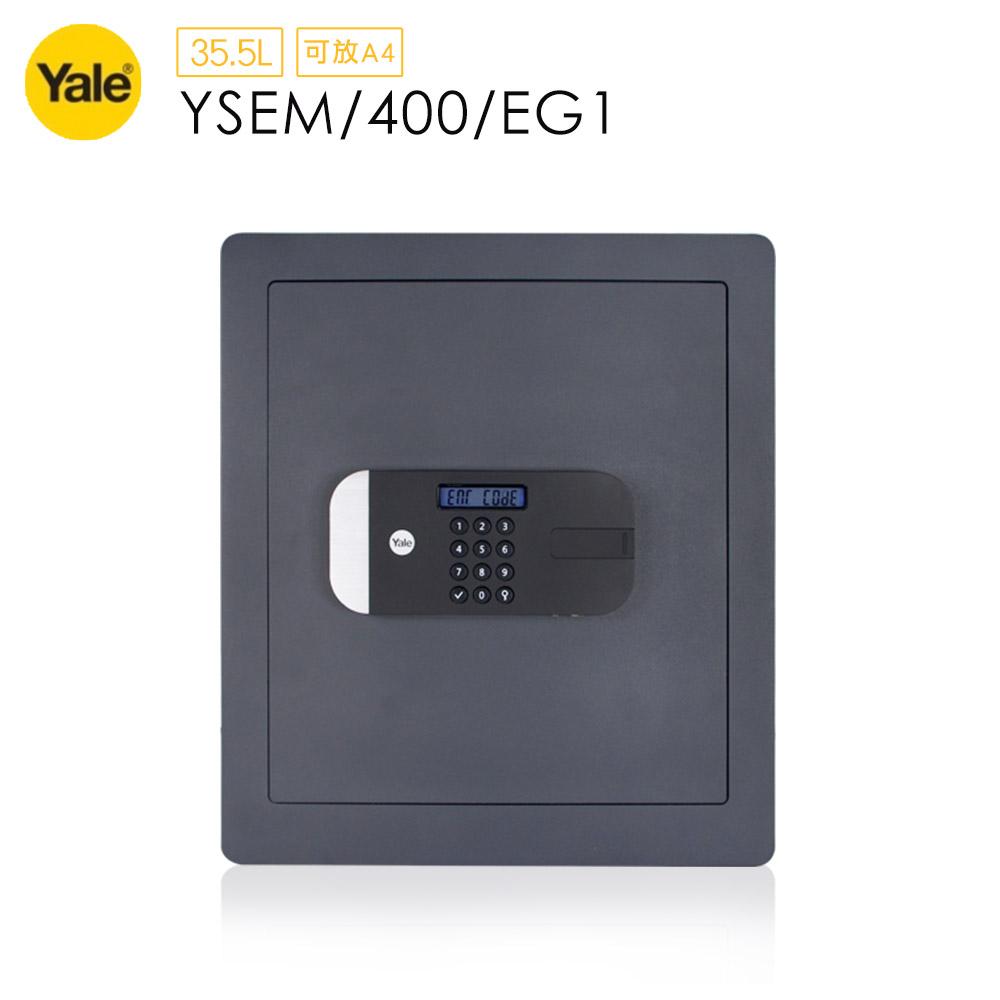 耶魯 Yale 密碼/鑰匙安全認證系列保險箱/櫃_文件型(YSEM/400/EG1)