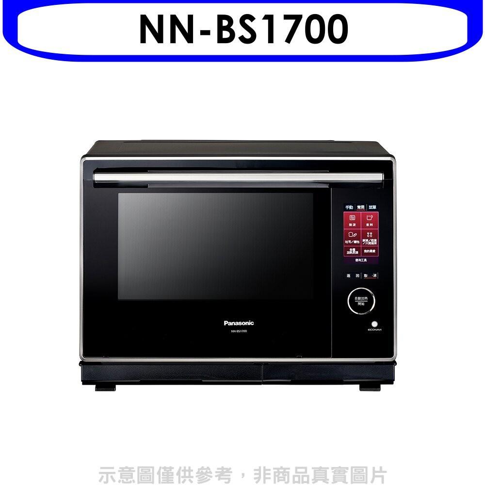 Panasonic國際牌【NN-BS1700】32公升蒸氣烘烤水波爐微波爐 分12期0利率*預購*