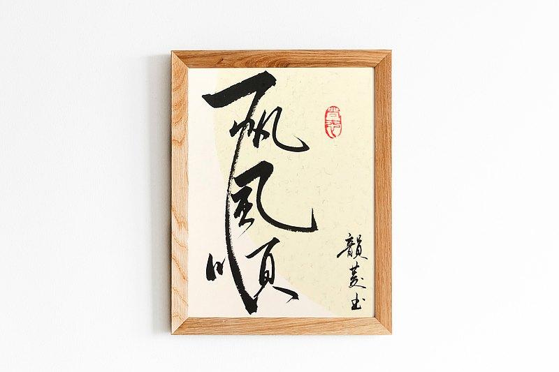 書法掛畫  | All the Best  | Handwritten Chinese Calligraphy