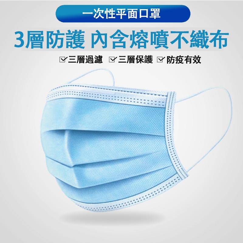 快速出貨歐盟ce認證正三層加厚口罩 熔噴布 靜電熔噴布 3層口罩 防水防飛沫 高效防護 非醫療用