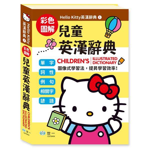 彩色圖解Hello Kitty兒童英漢辭典/世一文化字典編輯群 eslite誠品