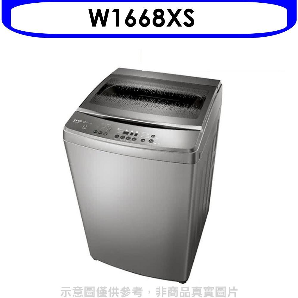東元【W1668XS】16公斤變頻洗衣機晶鑽銀 分12期0利率