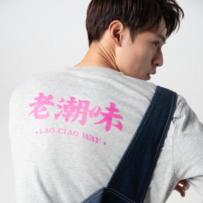 老潮味logo 薄長 Tee-灰粉 『買千送JUKSY牛逼燙金紅包袋』