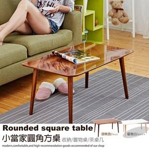 【班尼斯】小當家 圓角方桌/小茶几-木紋色