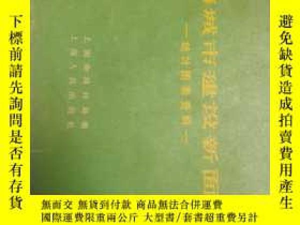 二手書博民逛書店罕見畫冊,上海城市建設新面貌統計圖表資料Y201284 上海人民出版社 出版1958