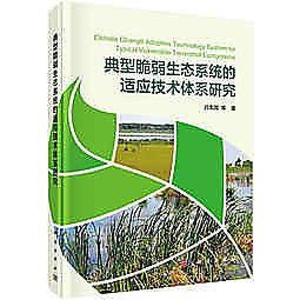簡體書-十日到貨 R3Y【典型脆弱生態系統的適應技術體系研究】 9787030467522 科學出版社 作者