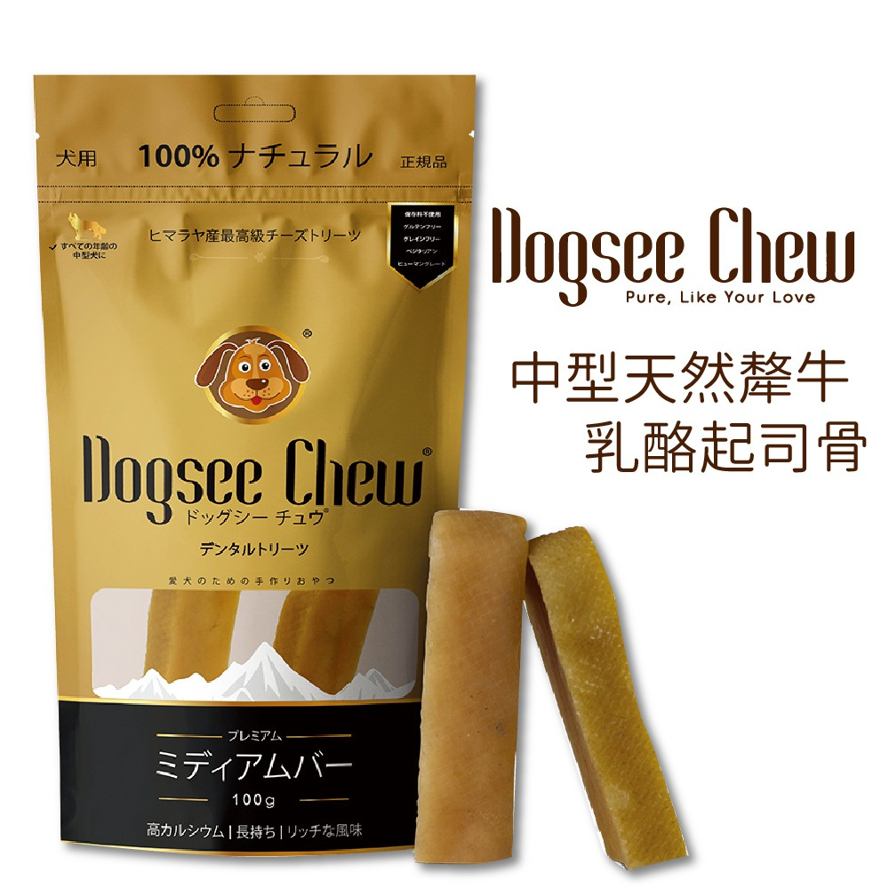 Dogsee Chew 中型天然犛牛乳酪起司骨