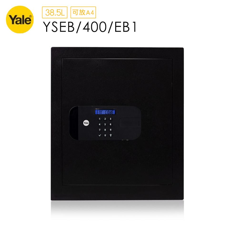 耶魯 Yale 密碼/鑰匙通用系列保險箱/櫃_文件型(YSEB/400/EB1)