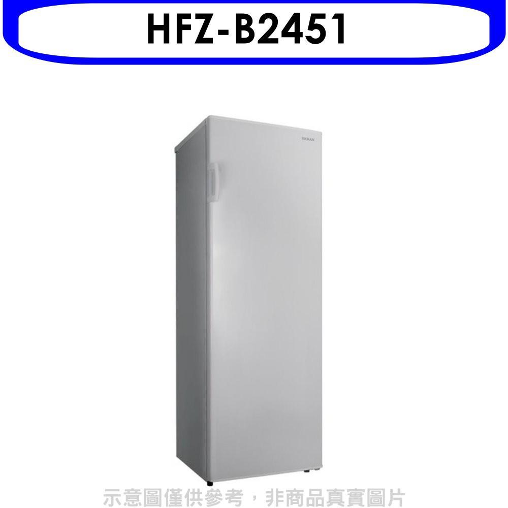 禾聯【HFZ-B2451】235公升直立式冷凍櫃 分12期0利率《可議價》