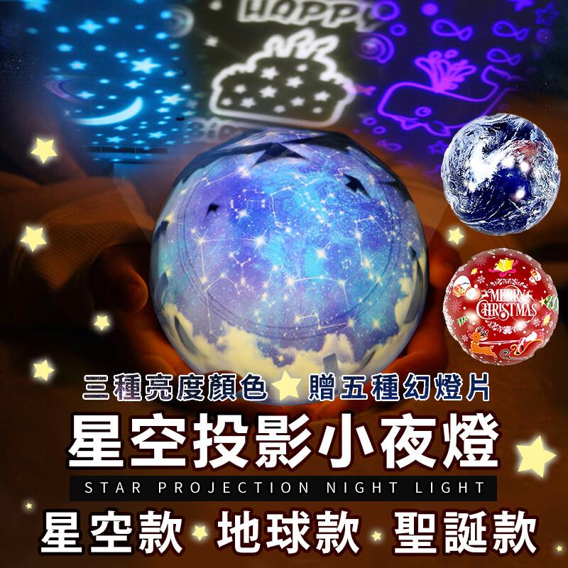 2020最新款 贈五款幻燈片宇宙星空旋轉投影燈星空燈小夜燈聖誕禮物hnl811