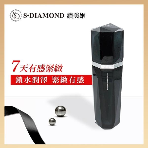 S+DIAMOND 黑珍珠潤彈露