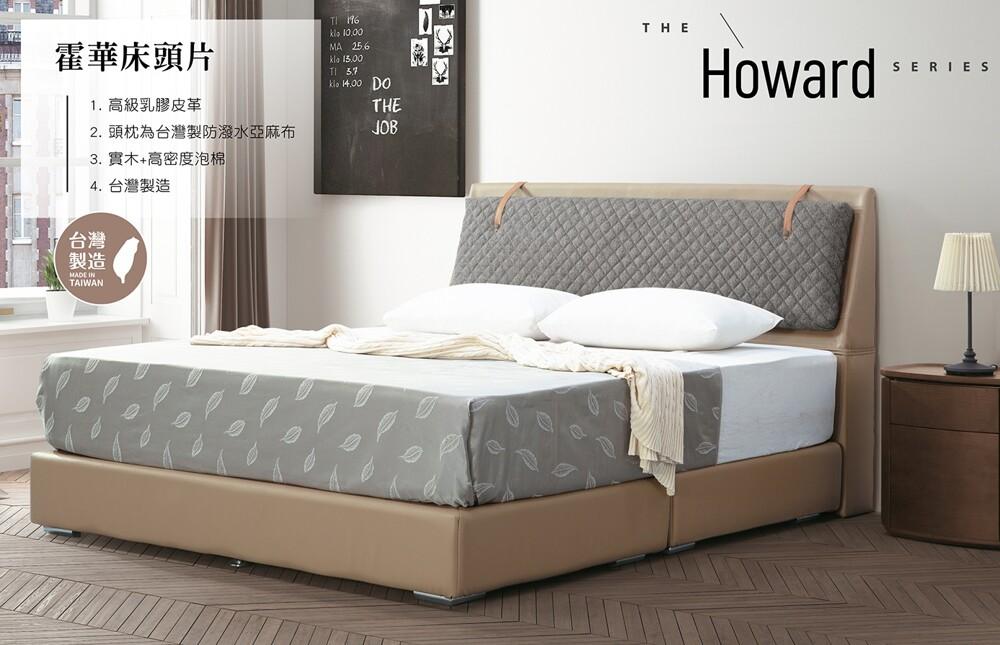 霍華5尺床頭片(另售6尺)大台北都會區免運費